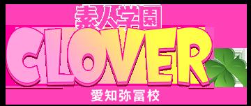 【公式】素人学園CLOVER愛知弥富校